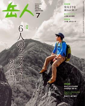 岳人2014年7月号表紙